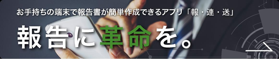 keishinの報・連・送の画像