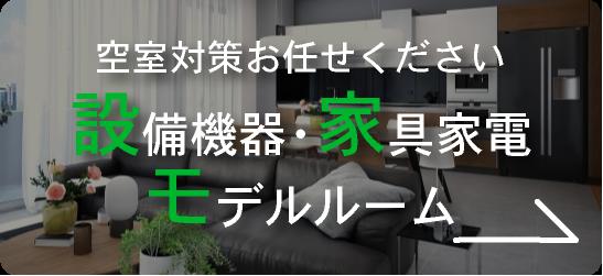keishinの設備機器・家具家電・モデルルームの画像